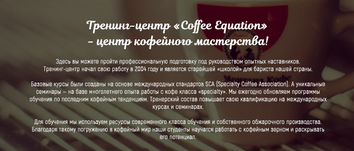 Тренинг Coffee Equation