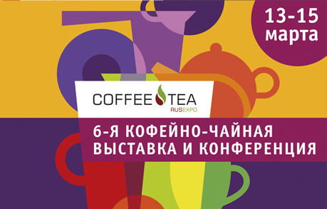 Монтана Кофе на Coffee & Tea Russian Expo